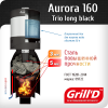 Aurora 160 Trio long black (с баком на 60л) до 16 м3