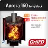 Aurora 160 long black до 16 м3