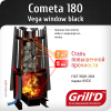 Cometa Vega 180 window black до 24 м3